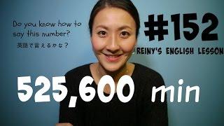 REINY先生の英会話#152 『525,600』を英語で言うと?