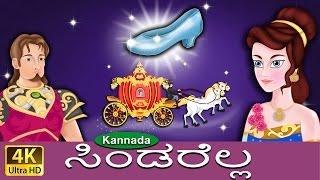 ಸಿಂಡರೆಲ್ಲ - Cinderella - ಕನ್ನಡ ಫೇರಿ ಟೇಲ್ಸ್ - Kannada Fairy Tales - 4K UHD ❤   ❤   ❤   Watch more stories ❤   ಹೆಚ್ಚು...
