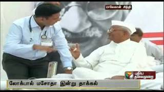 LokPal Bill in Rajya Sabha spl video news 13-12-2013