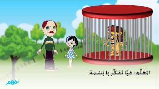 بسمة والاسد - لغة عربية - الصف الاول الابتدائى - موقع نفهم