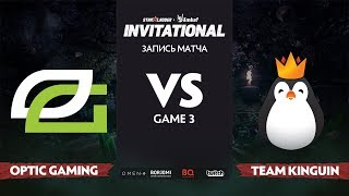 OpTic Gaming против Team Kinguin, Третья карта, Группа А StarLadder Imbatv Invitational S5 LAN-Final