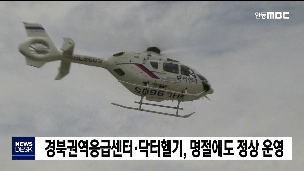 경북권역응급센터·닥터헬기 명절에도 정상 운영
