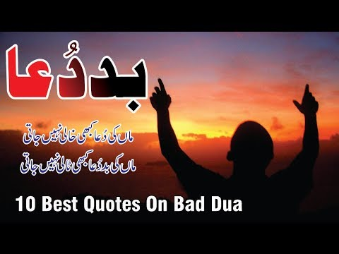 Short quotes - Zindgi badlne waly quotes Bad Dua per  Golden words in Hindi urdu