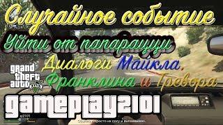"""GTA 5Задонать! : http://www.donationalerts.ru/r/gameplay2101 (Теле2, Билайн, Мегафон, МТС, Visa, Mastercard, Maestro, Qiwi, ЯД, Webmoney, Альфабанк, Евросеть, Связной)https://www.twitchalerts.com/donate/gameplay2101 (PayPal)►Плэйлист GTA 5: https://www.youtube.com/playlist?list=PLEvi7z_jjFHbO079fDsV2WZoD66hlkfhk►Всё: https://www.youtube.com/playlist?list=UURP6Nb6GK1ZXljOMFIViKaQ►Группа ВК: http://vk.com/gameplay2101 ▶ Жми Нравится! Прежде, чем поставить """"не нравится"""", объясни в комментарии причину, по которой ты собираешься пойти на это гнусное преступление против своего ума, чести и совести. Если уже поставил """"не нравится"""", но осознал свою ошибку-ставь """"нравится"""". Возможно, я ещё успею спасти тебя от плохих дядек, уже выехавших по твоему адресу (вычисленному по айпи ;) ★ Пиши комментарии! Что понравилось? КОНСТРУКТИВНАЯ критика (Чего не хватало? Что можно было сделать лучше?) приветствуется. Комментарии с оскорблениями, матюками автоматически попадают в папку """"На рассмотрении"""", в которую я никогда не заглядываю и которая автоматически очищается через некоторое время. ▶ Подпишись на канал! ★ Поделись этим видео в соцсетях!Мои игры (My games): http://goo.gl/uGvcWh ; http://goo.gl/aE9lGJ ; http://goo.gl/qAoF1y ; http://goo.gl/JXqNGu ; Если хочешь вместе со мной писать летсплеи-добавляйся в друзья! Мой id на ПК: MegabillioN ↔Что бы ещё хотелось видеть на этом канале? ↔"""