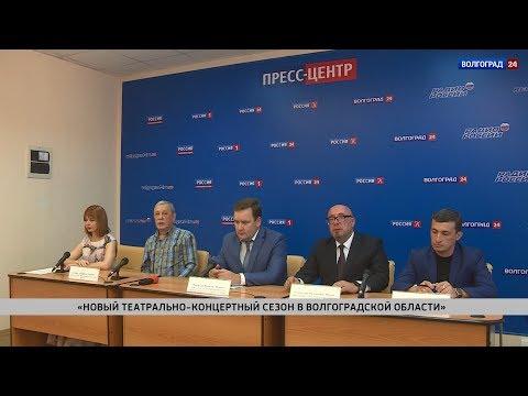 Новый театрально-концертный сезон в Волгоградской области. Выпуск от 14.09.2018