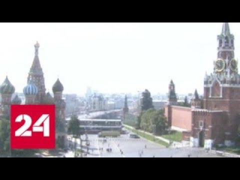 \Погода 24\: в Хельсинки во время встречи глав России и США ожидается рекордная жара - Россия 24 - DomaVideo.Ru