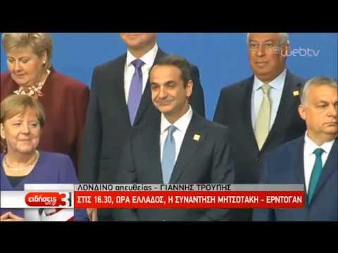 «Με ανοιχτά χαρτιά» ο πρωθυπουργός στη συνάντηση με Ερντογάν | 04/12/2019 | ΕΡΤ