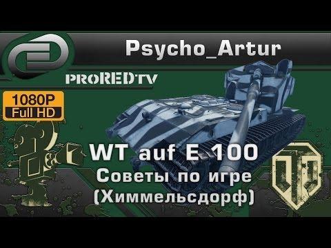 Waffenträger auf E 100 Советы по игре (Химмельсдорф)