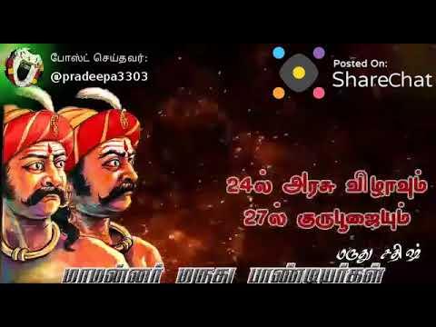 Video Mamannar Maruthu Pandiyar video download in MP3, 3GP, MP4, WEBM, AVI, FLV January 2017