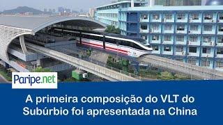 A primeira composição do VLT do Subúrbio foi apresentada na China