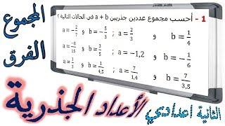 الرياضيات الثانية إعدادي - الأعداد الجذرية المجموع و الفرق تمرين 10