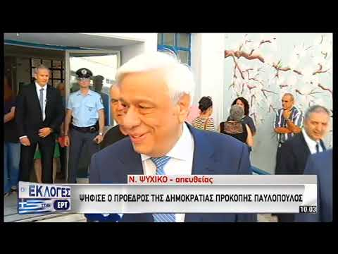 Πρ. Παυλόπουλος: Είναι η ημέρα του πολίτη και της λαϊκής ετυμηγορίας | 07/07/2019 | ΕΡΤ