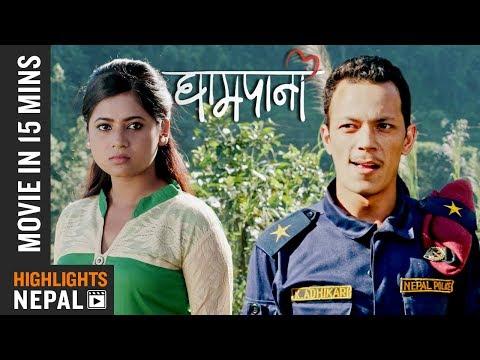 (GHAMPANI | Movie In 15 Minute 2018/2075 | Ft. Dayahang Rai, Keki Adhikari - Duration: 15 minutes.)