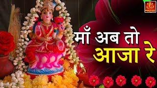 Download Lagu Maa Ab To Aaja Re !!!  माँ अब तो आजा रे !! 4K Video Bhajan 2018 !! Shailendra Jain !! Bhakti Bhajan Mp3