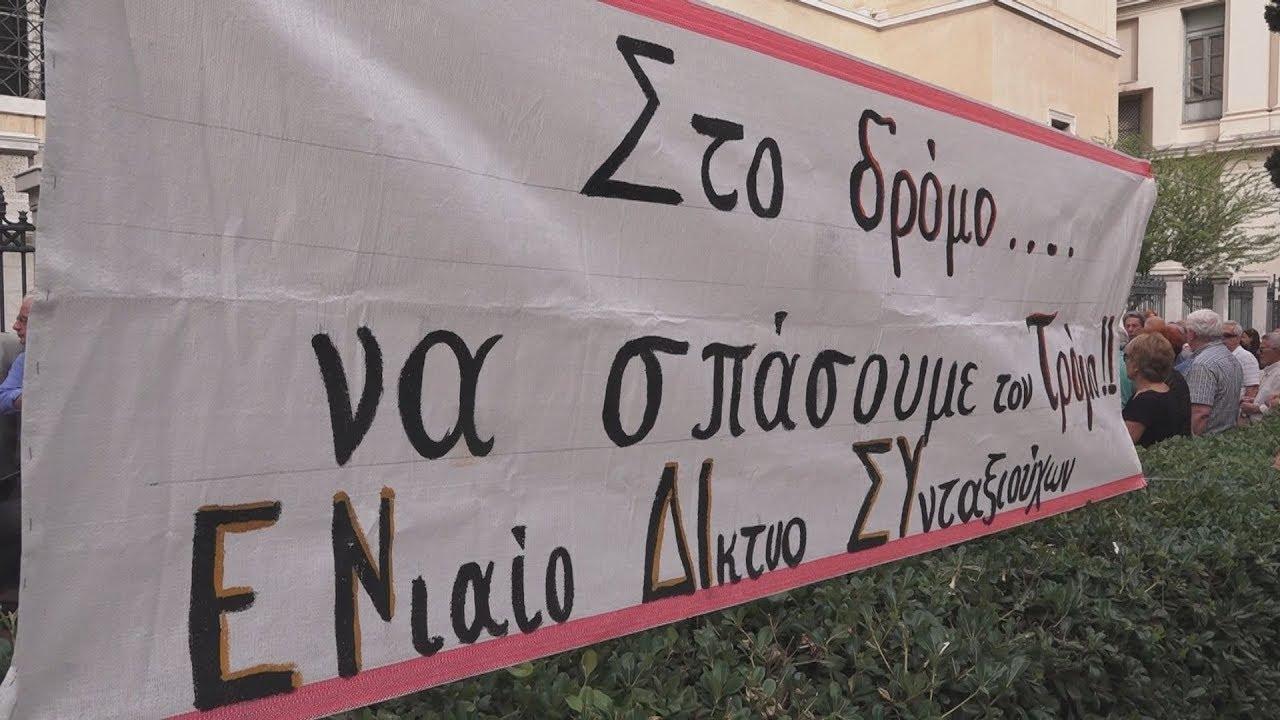 Συλλαλητήριο του Ενιαίου Δικτύου Συνταξιούχων έξω από ΣτΕ