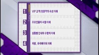 #4 당신만 몰랐던 글로벌 비즈니스 매너 - 고객 응대(김인석)