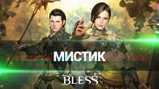 Видео к игре Bless из публикации: Локализаторы Bless рассказали о Мистике