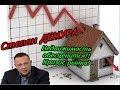 Недвижимость обесценивается! Рынок ждёт глубокий кризис! Степан Демура