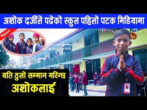 (अशोक दर्जीले पढेको काठमाडौंको स्कुल पहिलो पटक मिडियामा, हैट यति ठुलो सम्मान || Ashok darji School - Duration: 19 minutes.)