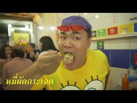 กูรักชูรส : เสาชิงช้า พี่จ๋าฉันหิว [EP.1]