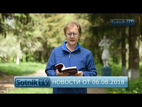 ИНФОРМАЦИОННЫЙ ВЫПУСК 06.08.2018