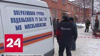 Утечка газа в Подольске: пострадавшие не верят в версию про самоубийцу