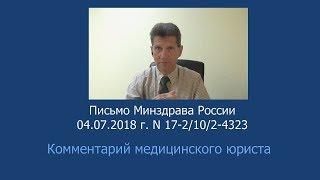 Письмо Минздрава России 04.07.2018 г. N 17-2/10/2-4323