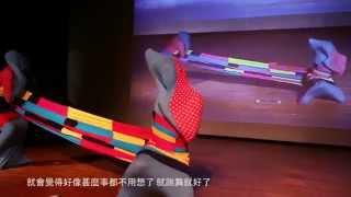 2013新一代 SCCD 20130517 人體舞動 Body Stage