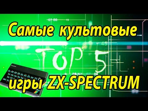 TOP 5 - Самые культовые игры ZX-SPECTRUM