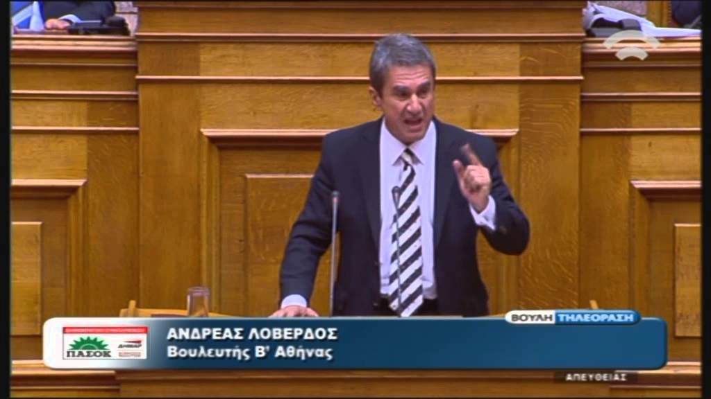 Προγραμματικές Δηλώσεις: Ομιλία Α.Λοβέρδου (Δημ.Συμπαράταξη) (06/10/2015)