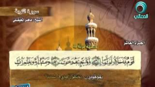سورة الثوبة كاملة للقارئ الشيخ ماهر بن حمد المعيقلي