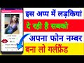Download Lagu Girls Mobile Number Application review Mp3 Free