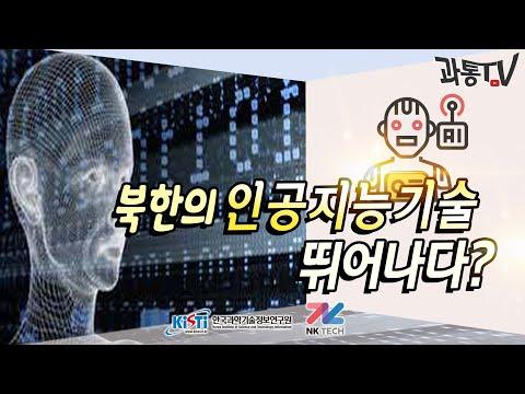 """""""북한의 인공지능 뛰어나다""""?"""