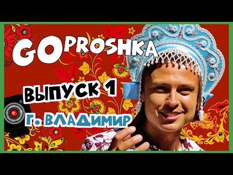 GoProshka: Прохор Шаляпин путешествует по России. Город Владимир.