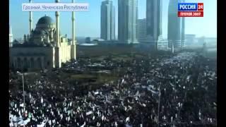 Митинг в Грозном 19 01 2015 против карикатур. За единство всех народов и религий