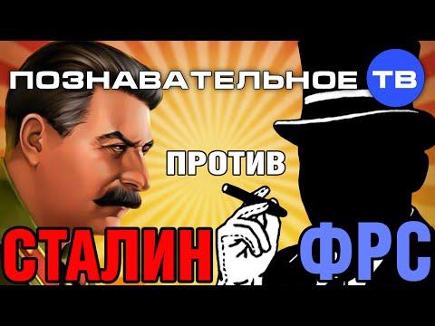 Сталин против ФРC
