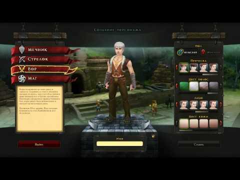 Royal Quest - создание персонажа