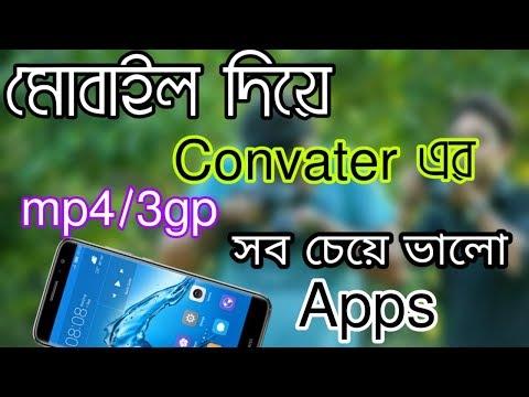 Best video converter mp4 3gp Android phone 2019।Tech tube bangla