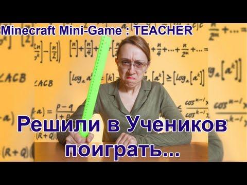Решили в Учеников поиграть...[Minecraft Mini-Game: Teacher]