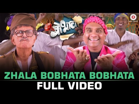 Zhala Bobhata Bobhata - Title Track | Full Video | Zhala Bobhata | Dilip Prabhawalkar & Bhau Kadam