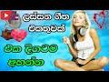 Sinhala Song Collection VOL 01