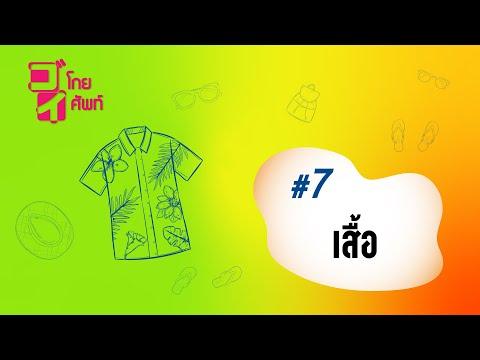 ゴイโกยศัพท์ #7 : เสื้อ