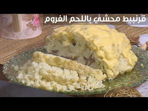 العرب اليوم - وصفة سهلة لعمل القرنبيط المحشو باللحم المفروم