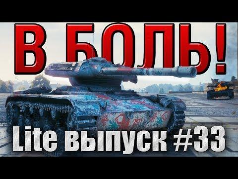 В боль! Lite выпуск №33. ELC EVEN 90 ПРОТИВ ВБР  [World of Tanks] (видео)