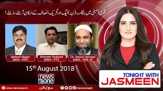 Video Tonight with Jasmeen | 15-August-2018 | Khurram Shahzad | Chaudhry Hamid | Mahesh Malani | MP3, 3GP, MP4, WEBM, AVI, FLV Agustus 2018