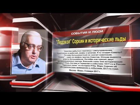 """""""Ледокол"""" Марк Соркин и исторические льды"""