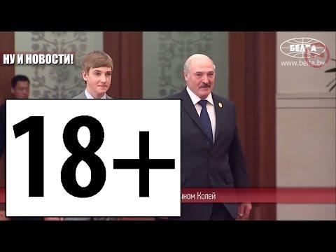 НУ И НОВОСТИ Коля Лукашенко удивил всех в Китае. А что в Беларуси - DomaVideo.Ru
