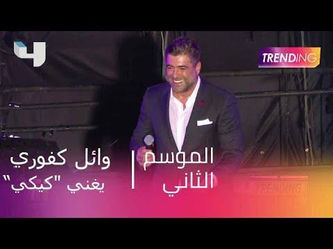 """وائل كفوري يضحك جمهور """"أعياد بيروت"""" بـ Kiki"""
