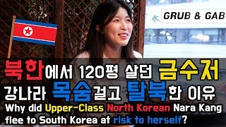 Video Why did Upper-Class North Korean flee to South Korea at risk to herself?  [GRUB & GAB] MP3, 3GP, MP4, WEBM, AVI, FLV Agustus 2018