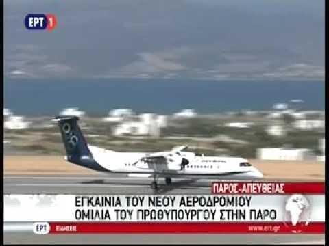 Η ομιλία του Αλ. Τσίπρα στα εγκαίνια του αεροδρομίου της Πάρου